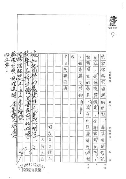 WG210蔡琬如 (4).jpg