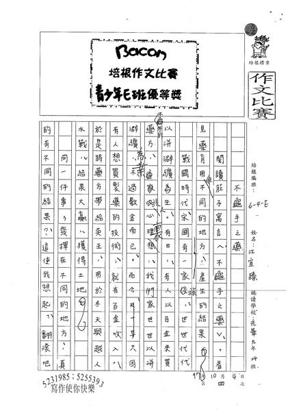 WE204江宜潔(1).jpg