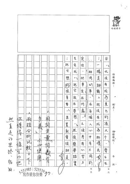 WE204江宜潔 (4).jpg