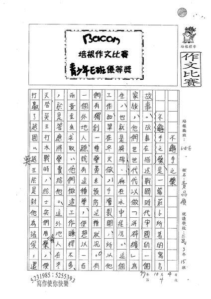 WE204黃品禎(1).jpg