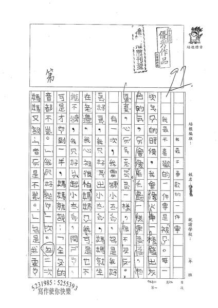 97冬W2301 我最不喜歡的一件事 by張育嘉 (1).jpg
