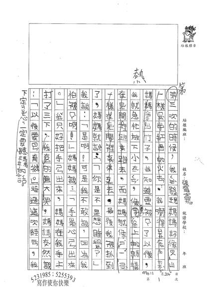 97冬W2301 我最不喜歡的一件事 by張育嘉 (2).jpg