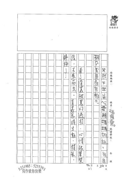 97冬W2301 我最不喜歡的一件事 by張育嘉 (3).jpg