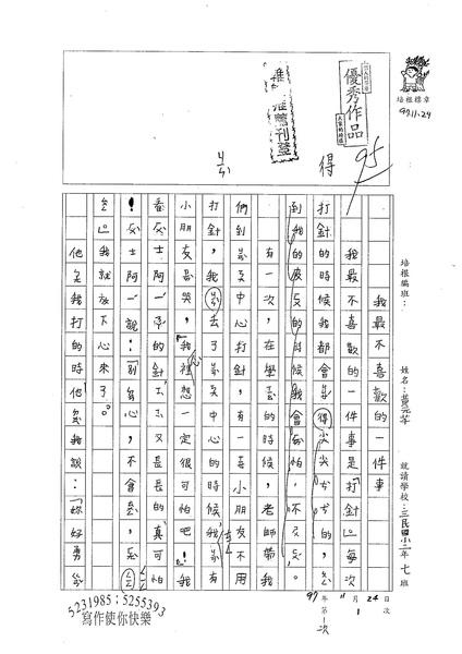 97冬W2301我最不喜歡的一件事 by黃元芊 (1).jpg