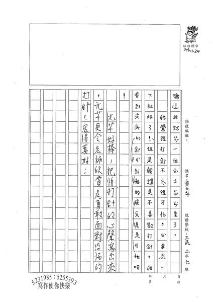 97冬W2301我最不喜歡的一件事 by黃元芊 (2).jpg