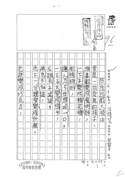 W4301汪靖芸(1).jpg