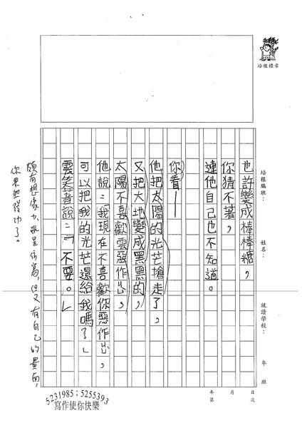 W4301汪靖芸 (2).jpg
