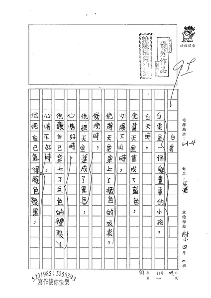 W4301陳亮凝(1).jpg