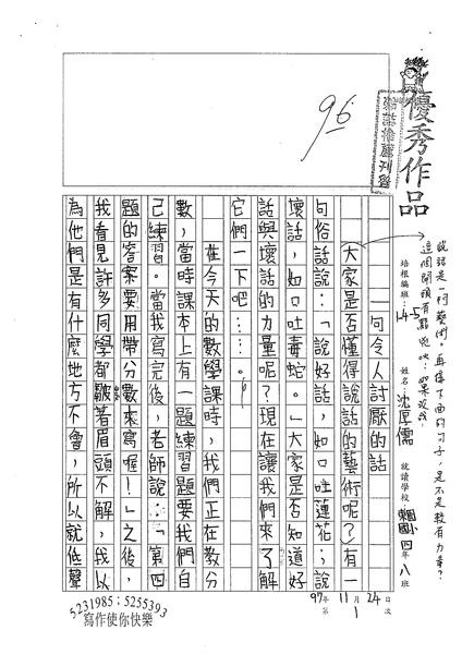 W5301沈厚儒(1).jpg