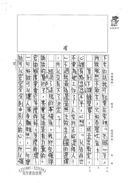W5301沈厚儒 (3).jpg