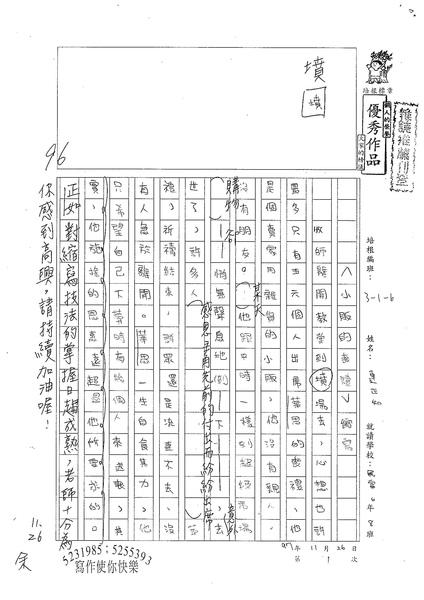 W6301小販的喪禮 by連正如.jpg