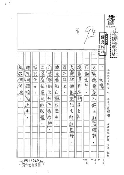 W4301太陽 by曾楓棋 (1).jpg