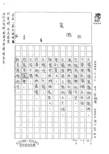 W4301太陽 by曾楓棋 (2).jpg