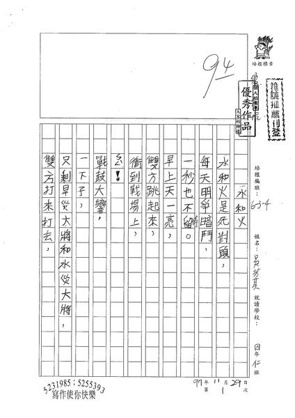 W4301水和火 by吳芳其 (1).jpg