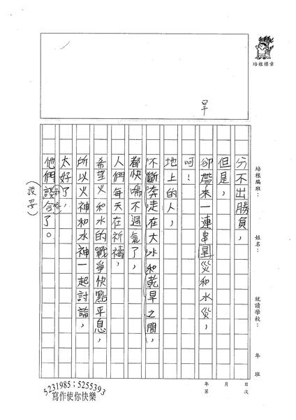 W4301水和火 by吳芳其 (2).jpg