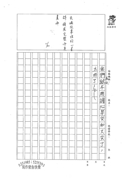 W4301水和火 by吳芳其 (3).jpg