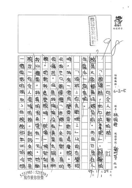 W5301一句令人討厭的話 by林羿君 (1).jpg