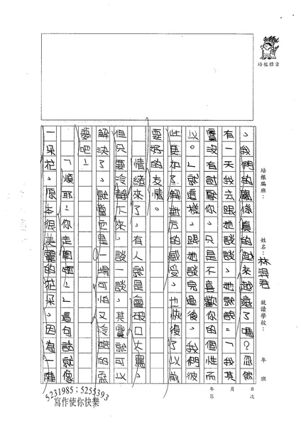 W5301一句令人討厭的話 by林羿君 (2).jpg
