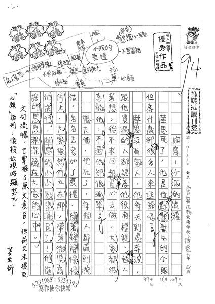 W6301縮寫-小販的喪禮 by曾宥霖.jpg