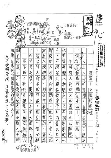 W6301縮寫-小販的喪禮 by鄭欣倫.jpg