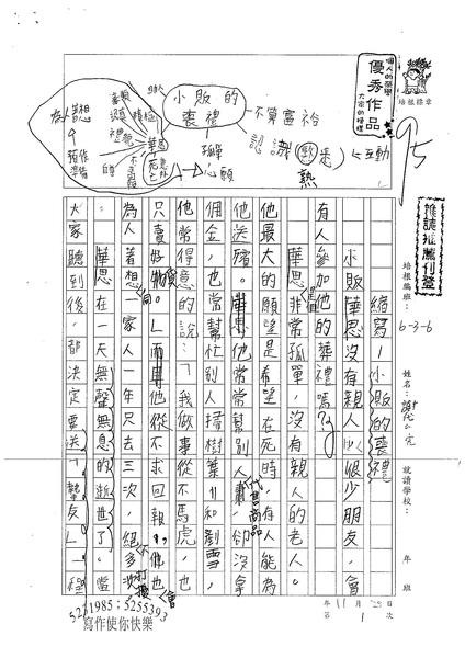 W6301縮寫-小販的喪禮 by謝岱宏 (1).jpg