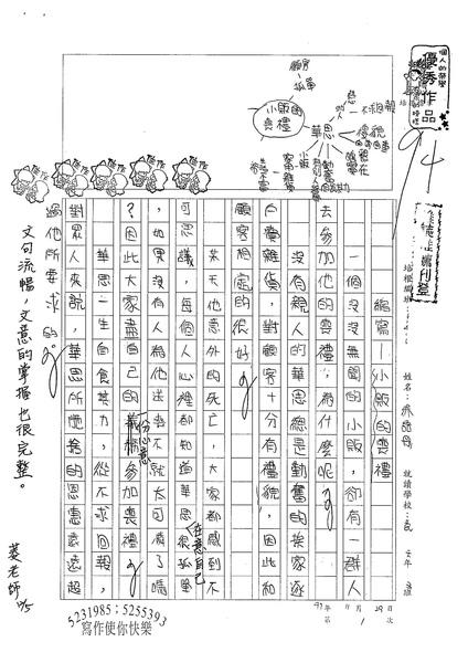 W6301縮寫-小販的喪禮 by徐語彤.jpg