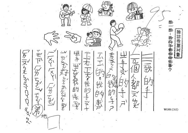 W1301吳蕙旻(1).jpg