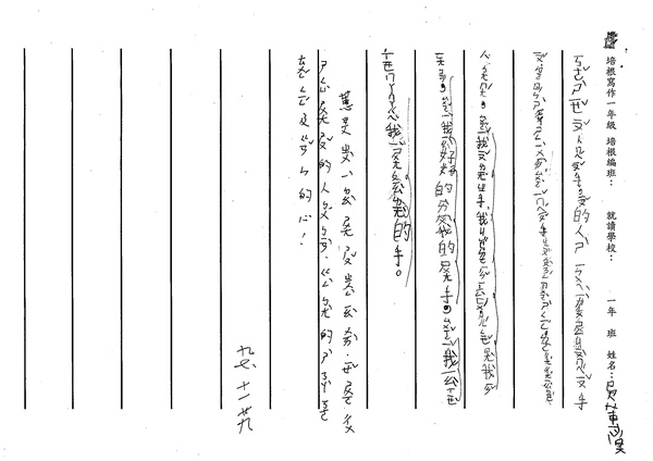 W1301吳蕙旻 (2).jpg