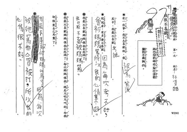 W2301林資皓(1).jpg
