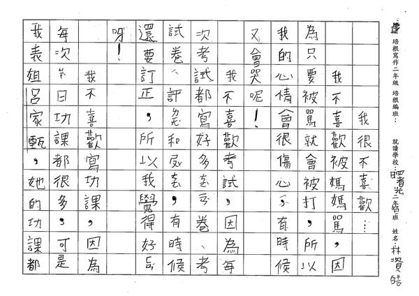 W2301林資皓 (2).jpg