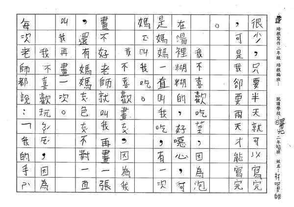 W2301林資皓 (3).jpg