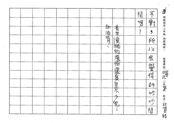 W2301林資皓 (4).jpg