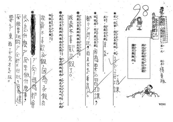 W2301楊曼殊(1).jpg