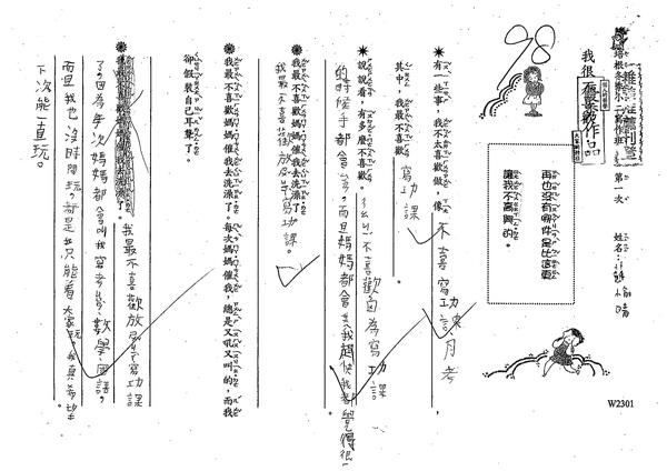 W2301蘇愉晴(1).jpg