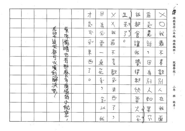 W2301蘇愉晴 (3).jpg