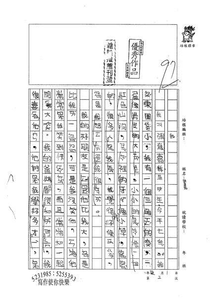 W2302我 by張育嘉 (1).jpg
