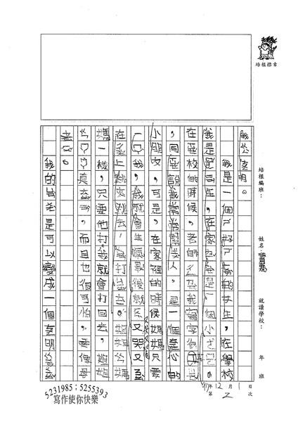 W2302我 by張育嘉 (2).jpg