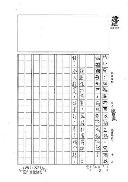 W2302我 by張育嘉 (3).jpg