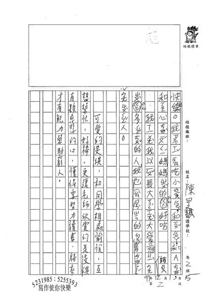 W2302我 by陳旻琪 (2).jpg