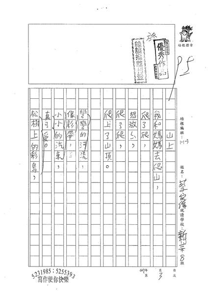 W3303山上 by蔡宛倫 (1).jpg