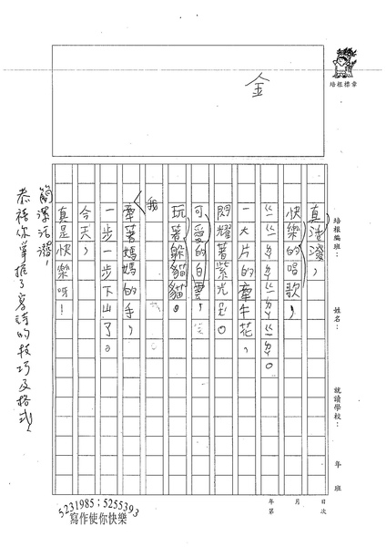 W3303山上 by蔡宛倫 (2).jpg