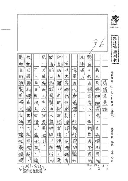 W3302猜猜我是誰 by王又巧 (1).jpg