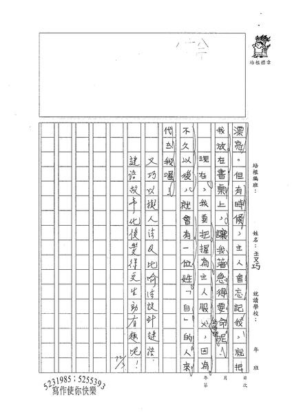 W3302猜猜我是誰 by王又巧 (2).jpg