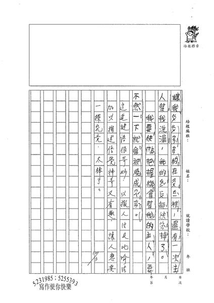 W3302猜猜我是誰 by陳璿筑 (2).jpg