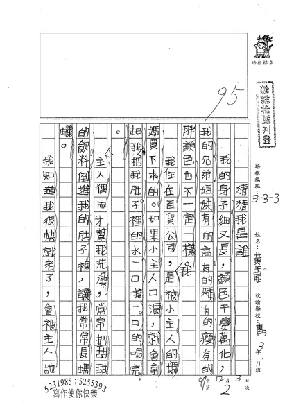 W3302猜猜我是誰 by黃于晏 (1).jpg