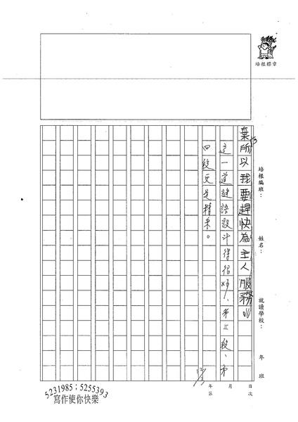 W3302猜猜我是誰 by黃于晏 (2).jpg