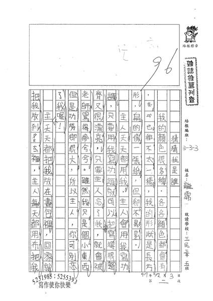 W3302猜猜我是誰 by龍霈 (1).jpg