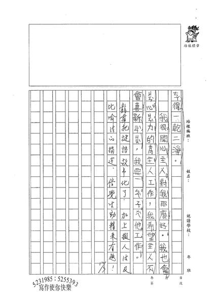 W3302猜猜我是誰 by龍霈 (2).jpg