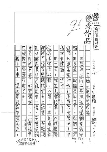 W5302沈厚儒(1).jpg