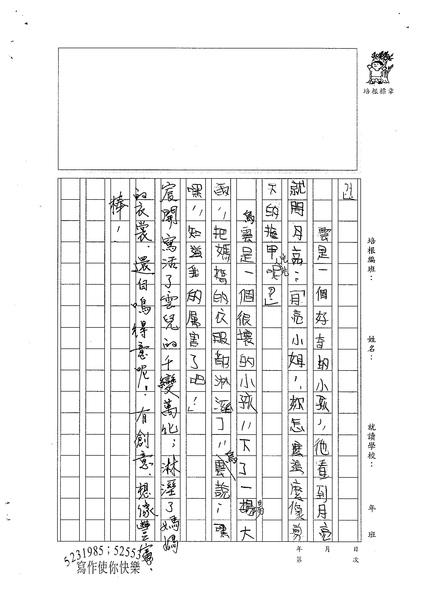 W4301婁宸開 (2).jpg